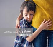 مقاله پرورش تدریجی روان کودک
