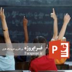 پاورپوینت آموزش و پرورش تطبیقی در انگلستان