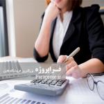 خلاصه فصل استانداردهای حسابداری بخش عمومی شماره1 نحوه ارایه صورتهای مالی