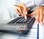 خلاصه فصل استانداردهای حسابداری بخش عمومی شماره5 داراییهای ثابت مشهود