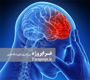 مقاله بررسی مقایسه ای شاخص Berg در بیماران سکته مغزی وافراد سالم
