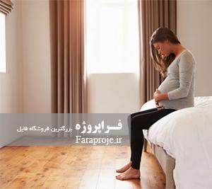 مقاله بررسی ناهنجاریهای مادرزادی