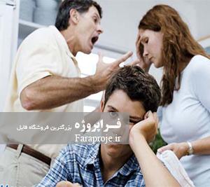 مقاله بررسی همبستگی بین اختلافات خانوادگی و افت تحصیلی