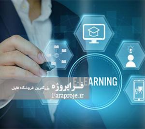 مقاله بررسی و شناخت عوامل موثر بر میزان اثر بخشی استفاده از سیستم آموزش مجازی در دانشگاه آزاد