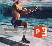 پاورپوینت ورزش در آب