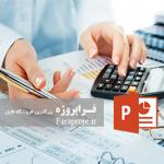 پاورپوینت استاندارد حسابداری بخش عمومی شماره5 داراییهای ثابت مشهود
