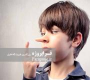 مقاله بررسی علل اجتماعی و تربیتی دروغگویی در کودکان دبستانی و راههای درمان آن