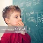 مقاله بررسی عوامل مؤثر بر اختلالات يادگيری در بين دانش آموزان پايههای سوم و چهارم ابتدايی