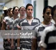 مقاله بررسی مشکلات زندانيان زن پس از آزادی از زندان