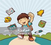 مقاله بررسی ميزان تاثير اردوهای تربيتی ـ آموزشی بر رشد شخصيت دانش آموزان