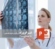 پاورپوینت مفاهیم بنیادی رادیولوژی