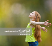 مقاله بررسی تاثير جو عاطفی خانواده براعتماد به نفس فرزندان