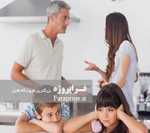 مقاله روابط بين والدين و فرزندان و تاثير آن در تربيت
