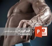 پاورپوینت تقویت عضلات مچ دست و پا
