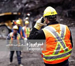 مقاله ايمنی در معادن زغال سنگ