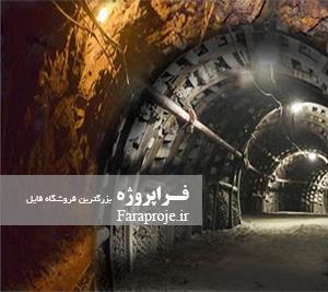 مقاله معرفي و بررسی عوامل موثر در ميزان نفوذ آبهای زيرزمينی به داخل تونلهای معدنی