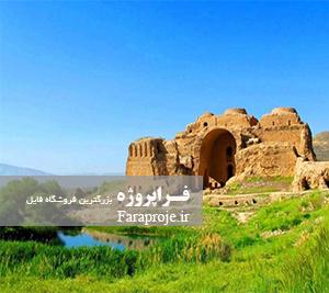 مقاله شهر باستانی گور و فيروزآباد كنونی