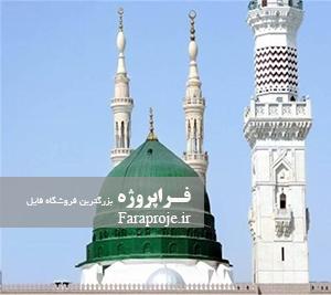 مقاله طراحی گنبد كامپوزيتی برای مساجد با توجه به معماری ايرانی – اسلامی