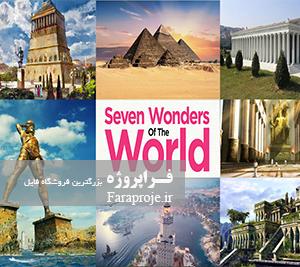 مقاله عجایب هفتگانه جهان