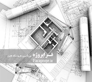 مقاله مفهوم برنامهریزی بر طراحی و عوامل موثر در طراحی معماری و صورت عقلانی طرح