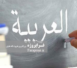 مقاله آمیختگی زبان عربی