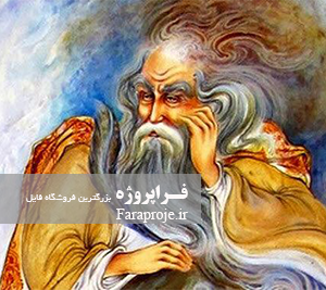 مقاله زندگينامه و سيری در آثار فريدالدين عطار نيشابوری