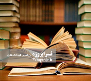 مقاله معرفی نسخه های خطی دیوان فدایی یزدی
