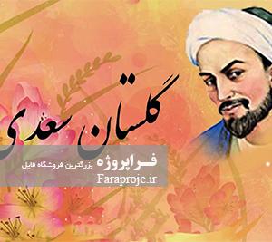 مقاله مقايسه گلستان سعدی و بهارستان جامی