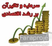 بررسی سرمایه و تاثیر آن بر رشد اقتصادی