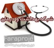 کارآموزی شبکه بهداشت و درمان