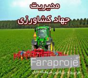 گزارش کارآموزی مدیریت جهاد کشاورزی