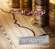 بررسی اثر سرمایه گذاری برتورم در اقتصاد