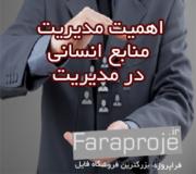 اهمیت مدیریت منابع انسانی در مدیریت