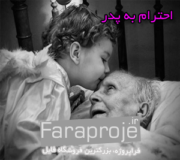 تحقیق احترام به پدر از دیدگاه قرآن
