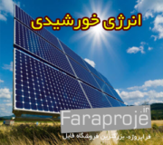 پایان نامه انرژی خورشیدی