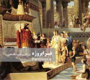تحقیق فرهنگ و تمدن در دوره خوارزمشاهيان