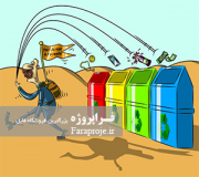 تحقیق زباله