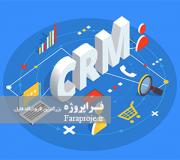 تحقیق تاثیر استخراج داده ها بر CRM