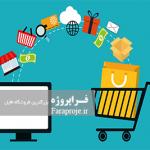 تحقیق نقش و جايگاه تجارت الكترونيكی در اقتصاد كشور