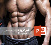 پاورپوینت تقویت عضلات شکم