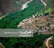 مقاله توسعه و عمران روستایی در ایران