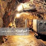 مقاله معرفی و بررسی عوامل موثر در ميزان نفوذ آبهای زيرزمينی به داخل تونلهای معدنی
