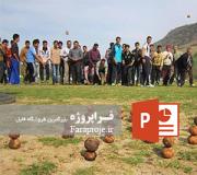 پاورپوینت بازیهای بومی محلی استان اردبیل