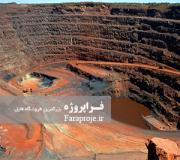 مقاله بررسی پتانسیل معدنی استان ایلام