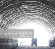 مقاله طرح مطالعاتی تونل بلند مدت آبرسانی به شهر شیراز
