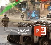 پاورپوینت کاربرد هوش مصنوعی در تسلیحات نظامی