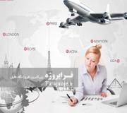 مقاله آژانس های هواپیمایی