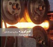 مقاله بررسی امكانپذيری طراحی و ساخت قالبهای فورج مدولار