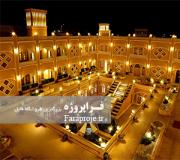 مقاله بررسی منطقه 5 اصفهان (سنگتراشها)
