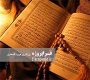 مقاله تاثیر قرآن و حدیث در ادب فارسی